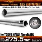 PROMETHEUS EG BARREL NEXT GEN HK416D 6.03MM (275.5MM)