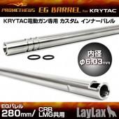 PROMETHEUS EG BARREL KRYTAC LMG/CRB 6.03MM (280MM)